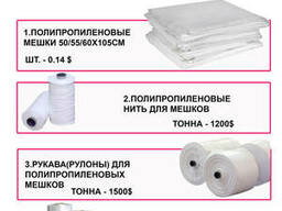 Полипропилен и полиэтилен мешки - фото 4