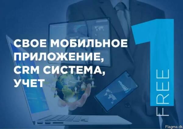App - мобильное приложение для любых фирм. Автоматизация
