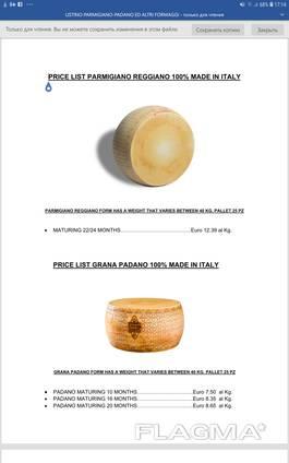 Итальянский сыр Пармезан Грано Падано, Проаволон